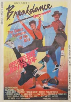 1984年美国电影《霹雳舞》海报,1987年引入中国