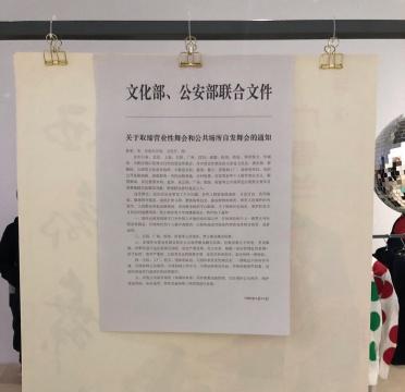 仿制的1980年文化部、公安部禁舞厅的联合文件