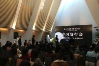 """第四届""""濑户内国际艺术节2019""""  首次在中国举行发布会,向阳,北川富朗,林天苗"""