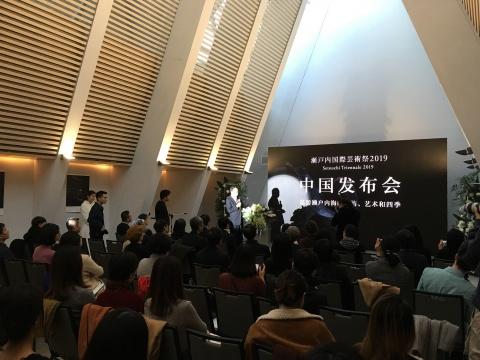 """""""濑户内国际艺术节2019""""中国发布会"""