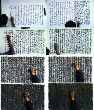 邱志杰《重复书写兰亭序》 尺寸可变水墨影像 1990-1995