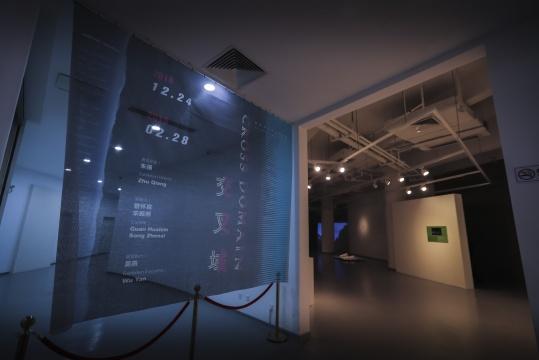"""苏州金鸡湖美术馆""""交叉域——中日当代艺术新锐展""""展览现场"""