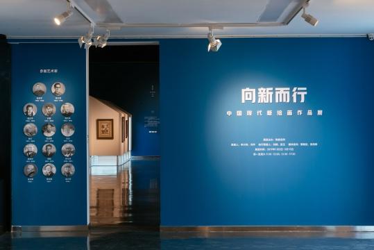 """势象空间""""向新而行——中国现代新绘画作品展""""现场"""