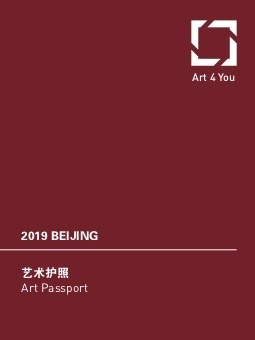 ART4YOU艺术护照封面