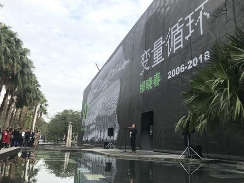 """华·美术馆""""01 变量循环:缪晓春 2006-2018""""开幕现场"""