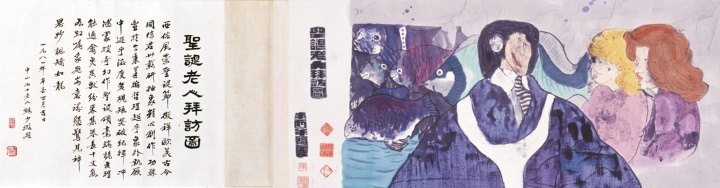 《圣诞老人拜访图》局部 45×2039cm 纸本彩墨 1981 © 香港艺术馆收藏