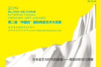"""第二届""""中国白""""启动,可能是奖金最高的一个当代陶瓷奖项了!"""