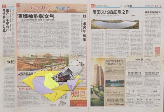 《日常的尺度1-2455409》,报纸,79.5x55cm,2014