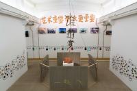 石节子的十年,开启中国西部乡村自救之路,艾未未