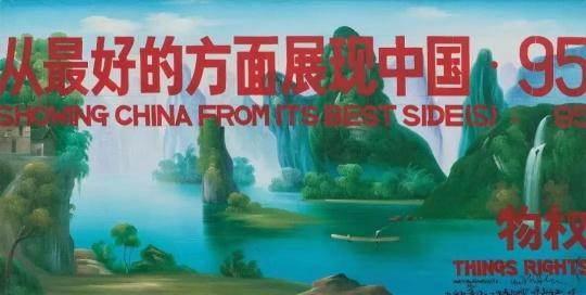 《从最好的方面展现中国· 95》99 x 197 cm 布面油画 2005