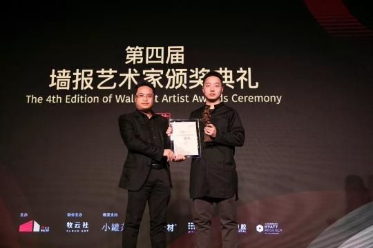 墙报艺术家项目战略合作伙伴,小罐茶品牌代表梅江为王智一颁奖