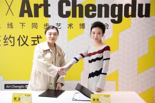 邢云 寺库名物总经理与黄在 ArtChengdu 创始人作为签约代表合影
