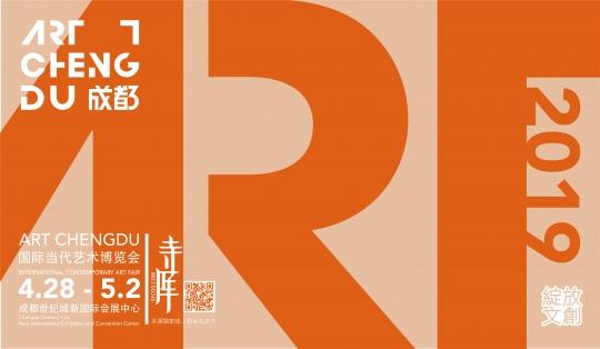 2019 Art Chengdu国际当代艺术博览会,将于4月28日至5月2日在成都世纪城新国际会展中心开幕