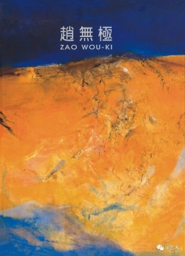 """赵无极 画册 1999年台北大未来画廊举办""""1948-1999年赵无极回顾展"""",汇聚了艺术家跨越六十年的作品,画册封面即为是次上拍的《01.03.99》,彰显了该作的重要代表性"""