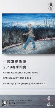 香港预展海报