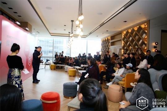 艺术北京设计北京媒体见面会现场