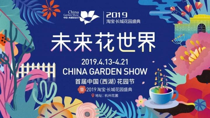 4月杭州,来看一场充满生命力的园林艺术展