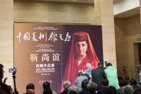 不服老地勇攀高峰,靳尚谊捐赠作品展在中国美术馆开幕