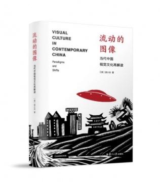 《流动的图像:当代中国视觉文化再解读》 作者:唐小兵(美) 出版社:上海:复旦大学出版社 出版时间:2018-08-01