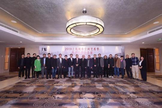 2019上海城市空间艺术季学术委员会会议