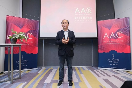 第13届AAC艺术中国评选委员会轮值主席侯瀚如发布会现场介绍评选委员会与评选现场情况