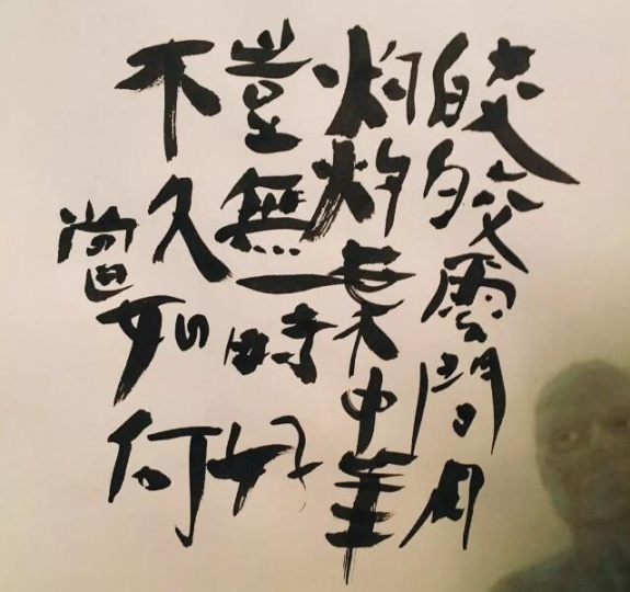 荒木经惟摄影作品(局部)里的书法,摄影:杨金娟