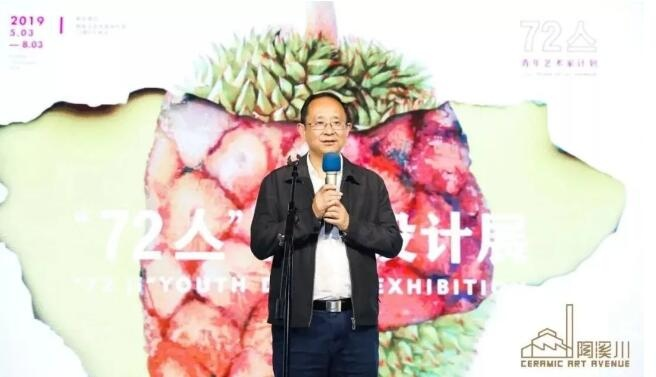 景德镇陶文旅集团董事长刘子力作展览致辞