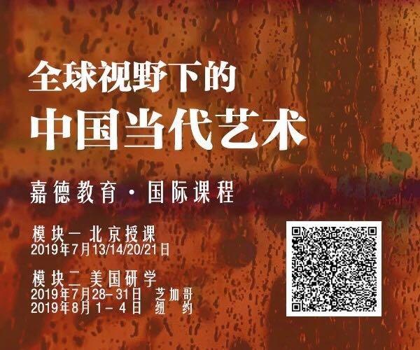 看不懂中国当代艺术?嘉德教育为你提供了拨开迷雾的绝佳机会!