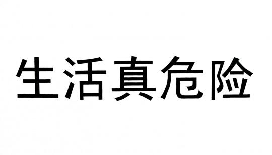 刘港顺《生活真危险》68×120cm 布面丙烯 2010