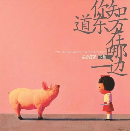 左小祖咒《你不知道东方在哪一边·下》专辑封面,2008年发行封面艺术家:刘野