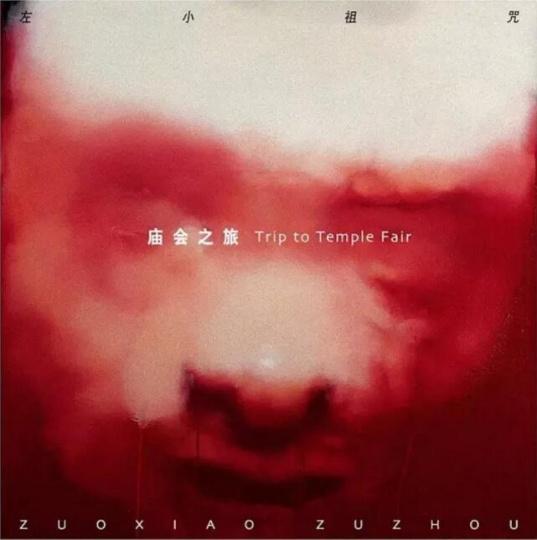 左小祖咒《庙会之旅》专辑封面(台湾版),2004年发行封面艺术家:杨少斌