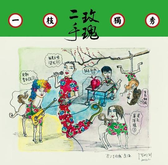 二手玫瑰《一枝独秀》专辑封面,2013年发行封面艺术家:张晓刚