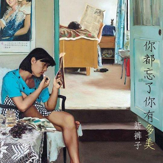 新裤子《你都忘了自己有多美》EP封面,2018年发行封面艺术家:赵半狄