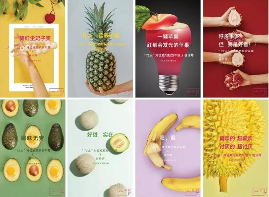 8个水果=8个设计师