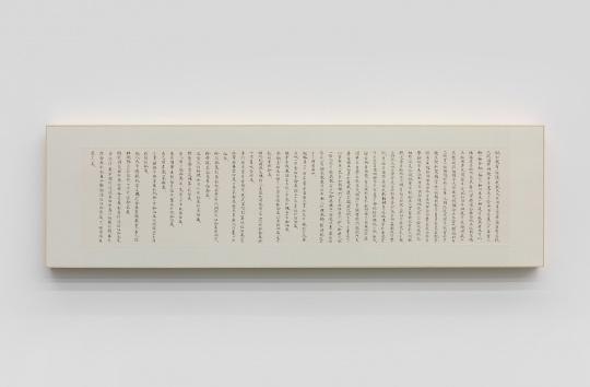 李燎《假如我有一个亿》41×142.5 cm 宣纸书法 2019