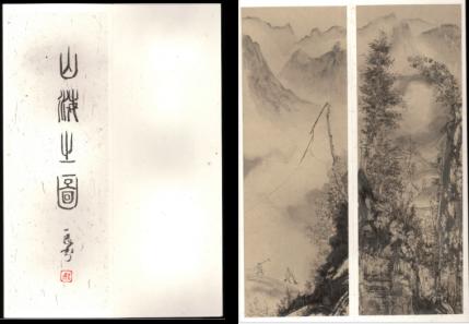 柴一茗,《山海之图》 11×33cm×26 宣纸、水墨册页 2019