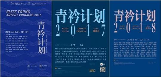 青衿计划2016/2017/2018展览海报