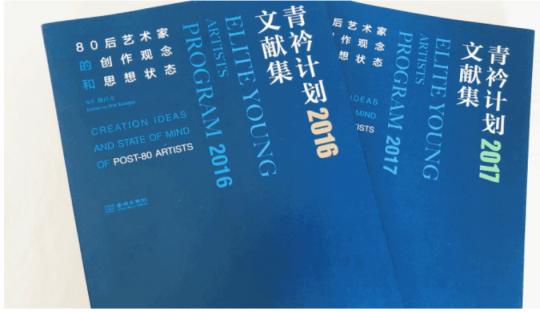 2016/2017文献集已由金城出版社出版