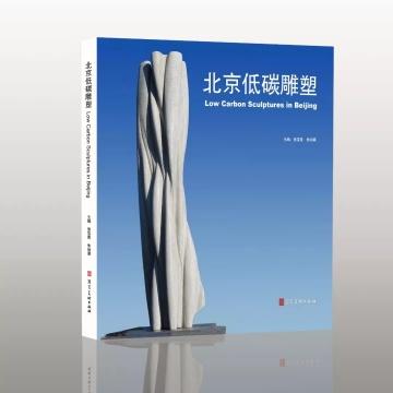 《北京低碳雕塑》
