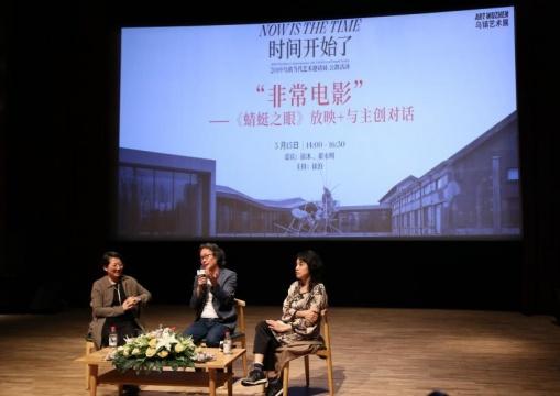 """5月15日徐冰、翟永明""""非常电影""""《蜻蜓之眼》放映+与主创对话现场"""