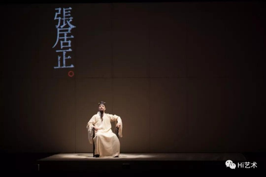 乌镇戏剧节,胡恩威《万历十五年》表演现场(图片提供:乌镇戏剧节)