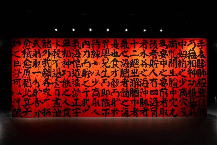 """鲁大东所写""""小无相功""""的内功心法,其中每个字都缺少一部分"""