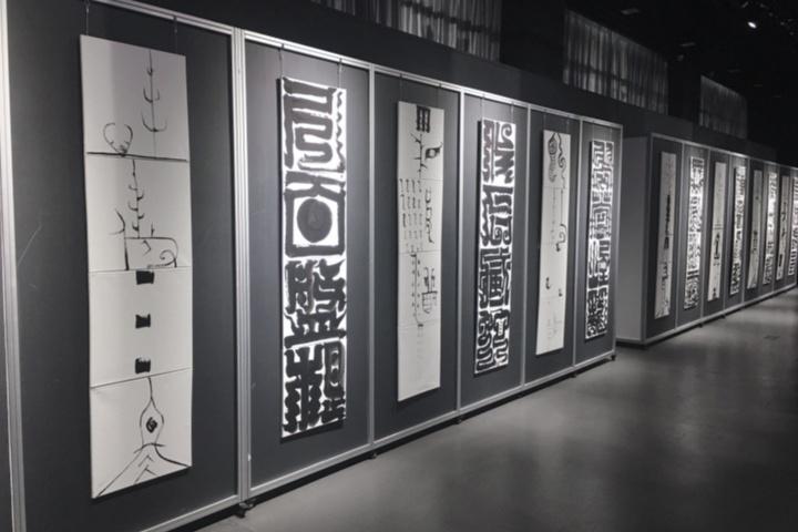 布展现场,鲁大东以篆书造字逻辑进行书写的作品,布展及展览现场
