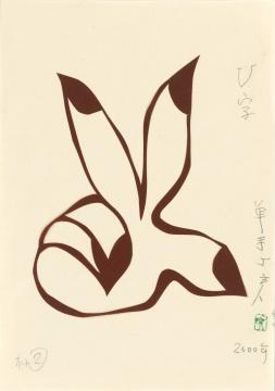 丁立人《V字(二)》42×29.7 cm纸2000