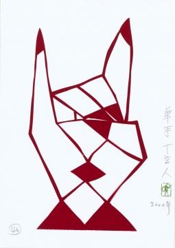 丁立人《单手(46)》21×29.7cm 纸 2000