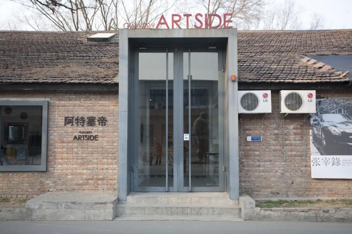 来自韩国的阿特塞帝画廊于2007年进入北京,2011年11月撤出