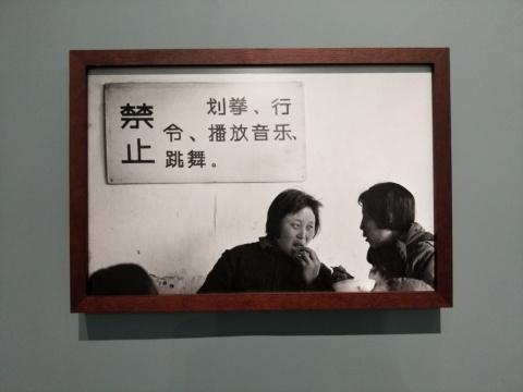 1982 年冬,北京颐和园知春亭餐厅。摄影:李晓斌