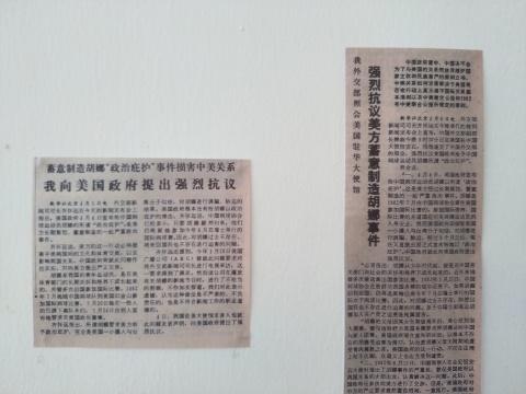 1982年中国中国女子网球运动员胡娜在美国加州圣克拉拉参加联合会杯网球比赛时,从球队下榻的酒店消失,之后申请政治避难。艺术家:王博