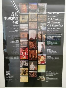 首届中国油画年展海报