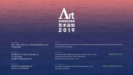 2019艺术深圳公布参展画廊名单
